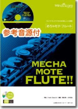 画像1: フルートソロ楽譜 パート・オブ・ユア・ワールド [ピアノ伴奏・デモ演奏 CD付]