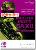 テナーサックスソロ楽譜  [ピアノ伴奏・デモ演奏 CD付]【2014年6月取扱開始】
