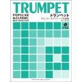 トランペットソロ楽譜 ポピュラー&クラシック名曲集(ピアノ伴奏譜&カラオケCD付)