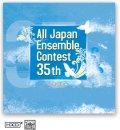 CD 第35回 全日本アンサンブルコンテスト   (2012年6月6日発売)