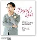 CD Desert Rose 外囿祥一郎(ユーフォニアム) 【2012年6月13日発売】