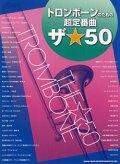 トロンボーンソロ楽譜 トロンボーンのための超定番曲 ザ☆50