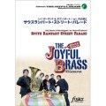 金管5重奏楽譜 サウスランパート・ストリート・パレード(CD付) 編曲:苅込博之 (Hiroyuki Karikomi)