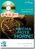 ホルンソロ楽譜 酒とバラの日々 [ピアノ伴奏・デモ演奏 CD付]