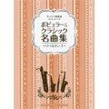 サックス4重奏楽譜 ポピュラー&クラシック名曲集〜リベルタンゴ〜(2012年7月14日発売)