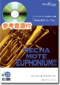 ユーフォニアムソロ楽譜  ムーンライト・セレナーデ  [ピアノ伴奏・デモ演奏 CD付]