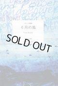 フルート4重奏楽譜 6月の風 作曲:加藤大輝