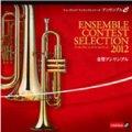 CD アンサンブル コンテスト セレクション〈金管アンサンブル〉【2012年8月29日発売】