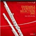 CD アンサンブル コンテスト セレクション〈フルートアンサンブル〉【2012年8月29日発売】