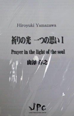 画像1: 打楽器4重奏楽譜 祈りの光 一つの思い 作曲:山澤洋之 【2012年8月発売】