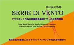 画像2: 2本のクラリネット&ピアノ楽譜 ベッリーニの歌劇「夢遊病の女」の主題によるグラン・デュエット Luigi Bassi 作曲 奥田英之:監修