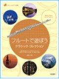 フルートソロ楽譜 フルートで遊ぼう/クラシック・コレクション