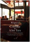 サックスソロ楽譜  Music in Cinema for Alto Sax(アルトサックス) vol.1