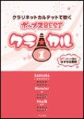 クラリネット4重奏楽譜 クラ☆カル クラリネットで吹くポップスBEST vol.1