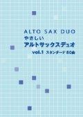 サックス2重奏楽譜 やさしいアルトサックスデュオ スタンダード編