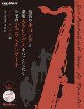 テナーサックスソロ楽譜 最高の生バンドと豪華ストリングスをバックに吹く珠玉のジャズ・スタンダード【2012年12月20日発売】