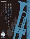 トランペットソロ楽譜 最高の生バンドと豪華ストリングスをバックに吹く珠玉のジャズ・スタンダード 【2012年12月20日発売】