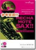 アルトサックスソロ楽譜 あの日にかえりたい(A.Sax.ソロ)[ピアノ伴奏・デモ演奏 CD付]【2013年2月22日発売】