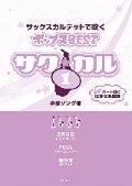 サックス4重奏楽譜 サク☆カル サックスカルテットで吹くポップスBEST vol.1