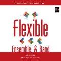 CD フレキシブル・アンサンブル&バンド曲集