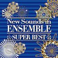 CD New Sounds in Ensemble SUPER BEST【ニューサウンズinアンサンブル復活!】