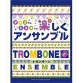 トロンボーン2〜3重奏楽譜 トロンボーン デュオでも!トリオでも!楽しくアンサンブル