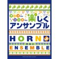 ホルン2〜3重奏楽譜 デュオでも!トリオでも!楽しくアンサンブル