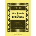 木管8重奏+オプション:リズム・セクション楽譜)星に願いを 編曲:小山恭弘 【ニュー・サウンズ・イン・アンサンブル】