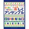 ユーフォニアム&チューバ 2〜3重奏楽譜 ユーフォニアム&チューバ デュオでも!トリオでも!楽しくアンサンブル