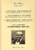 フルート教材 25の旋律的練習曲と変奏(25 Etudes Melodiques avec Variations) 作曲/モイーズ マルセル(Moyse, Marcel)