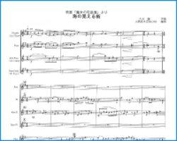 画像1: フルート4重奏楽譜)久石譲 「魔女の宅急便」より 海の見える街【Flute Ensemble LYNXコレクション】