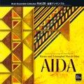 CD ブレーン・アンサンブル・コレクション Vol.20 金管アンサンブル「歌劇『アイーダ』より」【2013年6月25日発売】