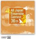 CD 第36回 全日本アンサンブルコンテスト   【2013年7月10日発売】