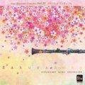 CD ブレーン・アンサンブル・コレクション Vol.22 クラリネットアンサンブル「さくらのうた 〜FIVE」【2013年7月26日発売】