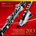 CD 〈クラリネットアンサンブル〉アンサンブル コンテスト セレクションCD 2013【2013年8月上旬発売】