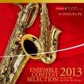 CD 〈サックスアンサンブル〉アンサンブル コンテスト セレクションCD 2013 【2013年8月中頃発売】