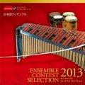 CD 〈打楽器アンサンブル〉アンサンブル コンテスト セレクションCD 2013 【2013年8月上旬頃発売】