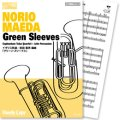 ユーフォニアム・テューバ四重奏楽譜 Green Sleeves(イギリス民謡/前田憲男 編曲)  【2013年7月取扱開始】