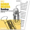 ユーフォニアム・テューバ四重奏楽譜 Sambop(前田憲男 作曲) 【2013年7月取扱開始】