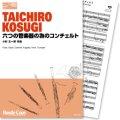 混合六重奏楽譜 エリーゼのために(L.v.ベートーヴェン 作曲/天野正道 編曲) 【2013年7月取扱開始】