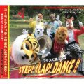 CD ステップ!クラップ!ダンス!!(2枚組CD)【2013年7月取扱開始】