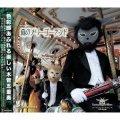 CD 森のメリーゴーランド(2枚組CD)【2013年7月取扱開始】