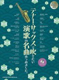 サックスソロ楽譜 テナー・サックスで吹きたい 演歌の名曲あつめました。(カラオケCD付) 【2013年8月取扱開始】