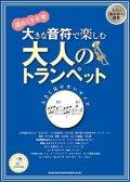 トランペットソロ楽譜 大きな音符で楽しむ 大人のトランペット(カラオケCD付)【2013年8月取扱開始】