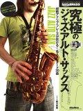 アルトサックスソロ楽譜 究極のジャズ・アルト・サックス  【2013年8月取扱開始】