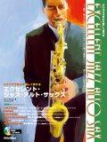 アルトサックスソロ楽譜 エクセレント・ジャズ・アルト・サックス 【2013年8月取扱開始】