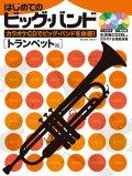トランペットソロ楽譜 はじめてのビッグ・バンド トランペット編 【2013年8月取扱開始】
