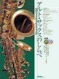 アルトサックスソロ楽譜 アルト・サックスのしらべ 【2013年8月取扱開始】