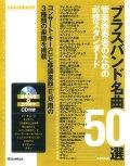 フレキシブルソロ楽譜 ブラスバンド名曲50選 管楽器奏者のための必修スタンダード 【2013年8月取扱開始】