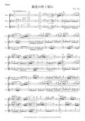フルート3重奏楽譜 風花の吹く頃に 作曲:岩村 雄太【2013年8月取扱い開始】